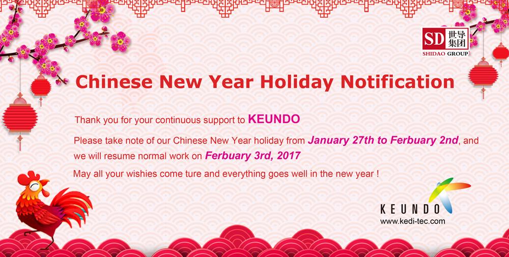 keundo春节放假通知.jpg